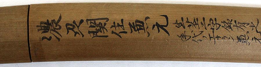 刀 兼元(孫六)(後代)