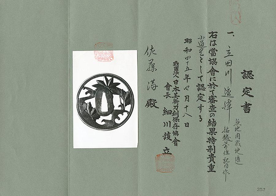 刀 奥州住中條道辰作(みちとき) 元治元年八月日