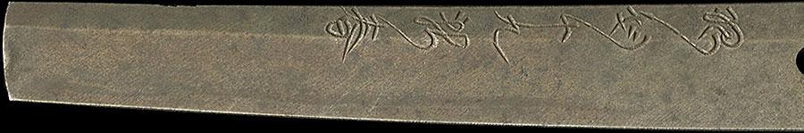 刀 信房 昭和十九年新春(法華三郎信房 初代)