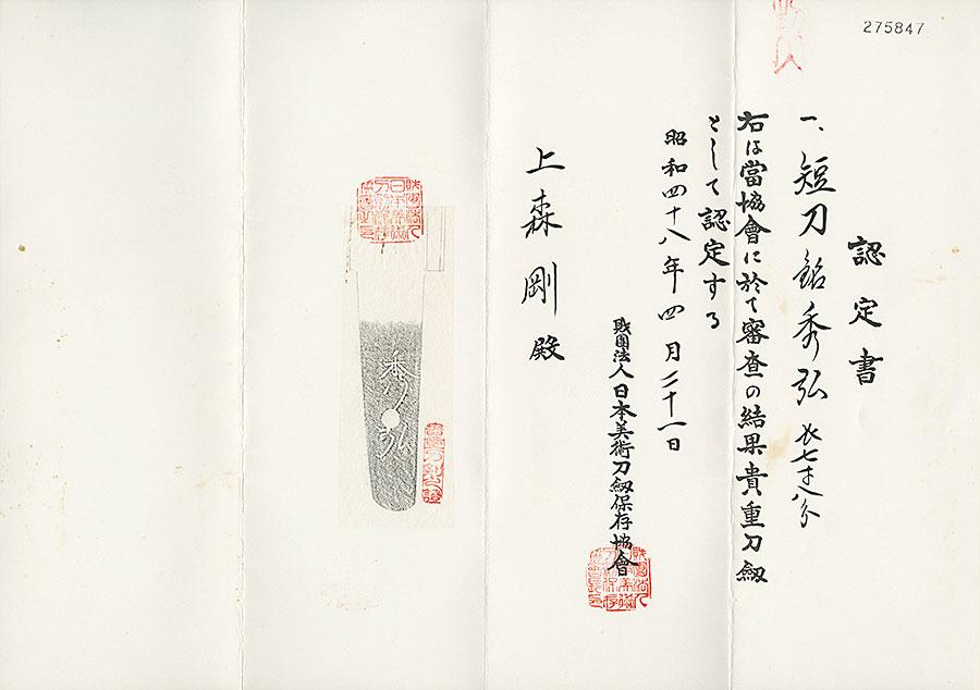 刀 秀弘(左行秀弟子)