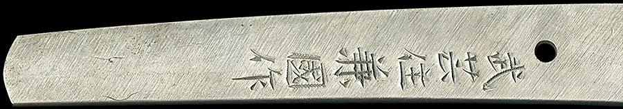 刀 武芸住兼国作 平成十三年六月吉日(無鑑査)(津田越前守助廣写)