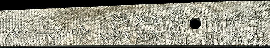 刀 大阪住源貞秀 柳生住源貞弘合作 昭和五十三年十二月吉日(奈良県重要無形文化財)