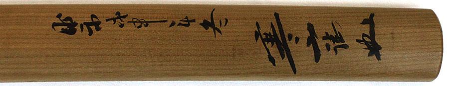 刀 鈴木加賀守貞則 元禄八年八月日(井上真改門)