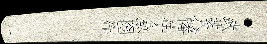 刀 武芸八幡住兼国作(無鑑査刀匠)(津田越前守助廣写)