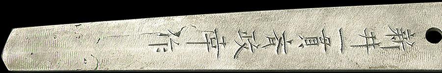 刀 新井一貫斉政幸 昭和五十八年七月日