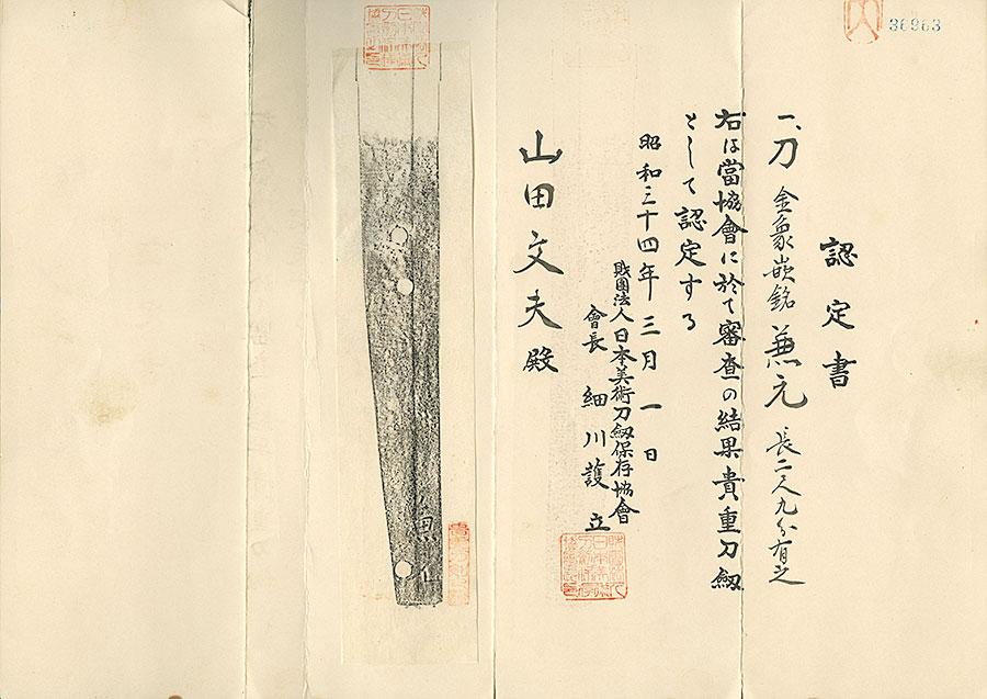 刀 兼元 片手続胴落 載手中川(左平太)(金象嵌銘)