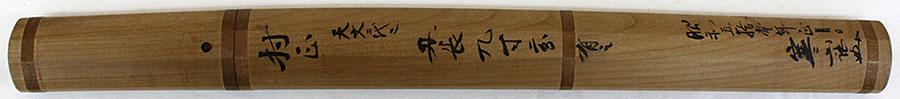 刀 村正(と銘有)(妖刀村正)