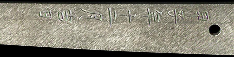 刀 肥州八代住兼裕作之 甲子年十二月吉日(昭和59年)
