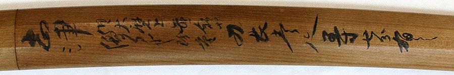 刀 志津(正宗十哲)