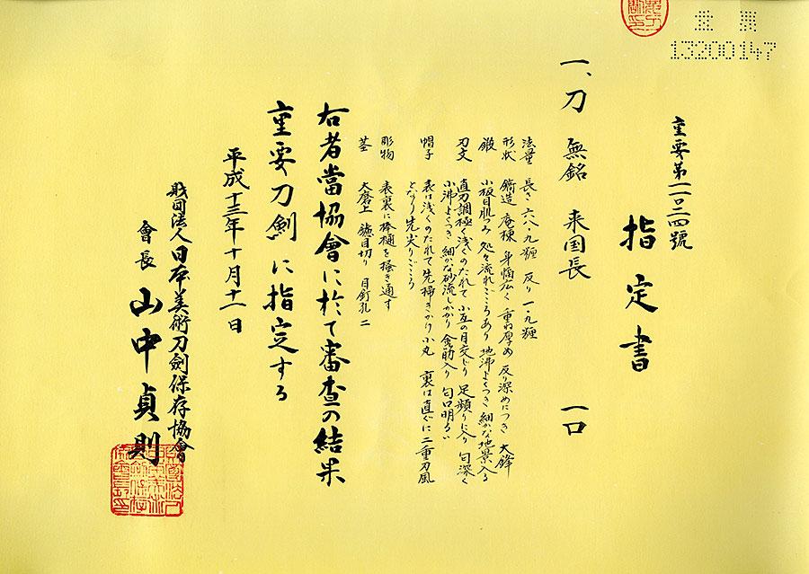 刀 来国長(拵付)(重要刀剣)