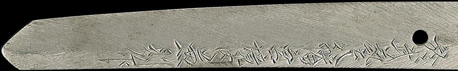 刀 於武芸八幡宮境内兼則作 昭和六十三年四月吉日