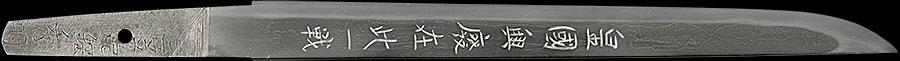 刀 三笠砲鋼秀明 昭和六年末三月日 皇国興廃在此一戦