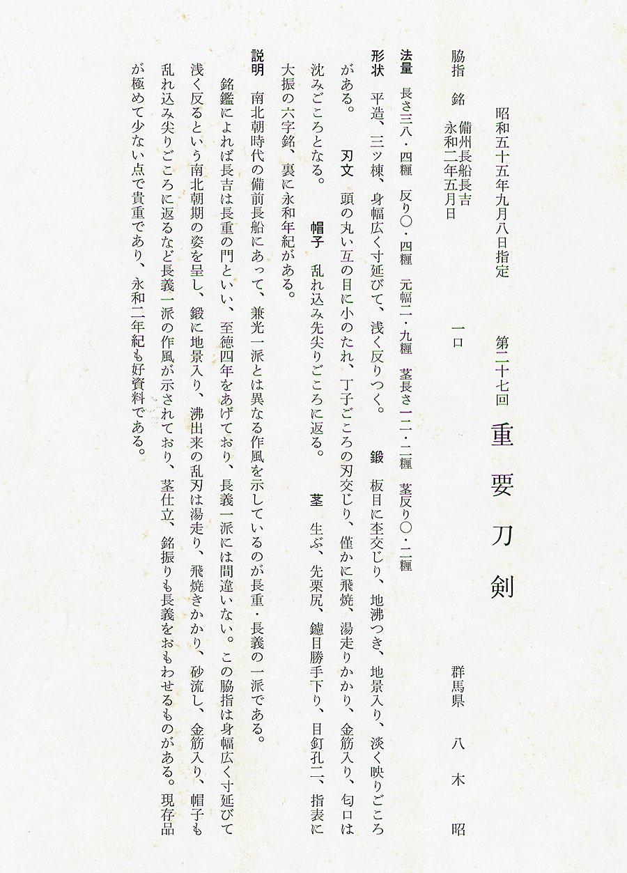 刀 備州長船長吉 永和二年五月日(重要刀剣)
