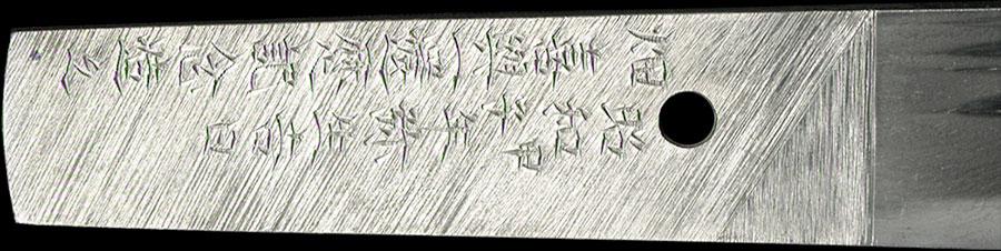 刀 源貞弘造之(桑山保昌写)(奈良県重要無形文化財)