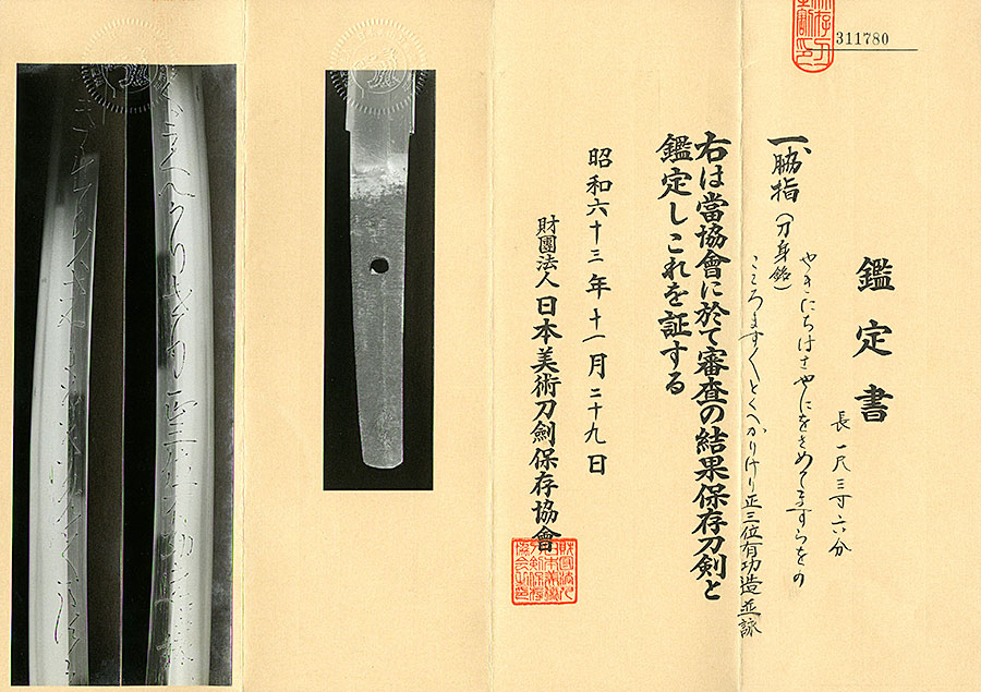 刀 正三位有功造並詠 Shousanmi Arikoto