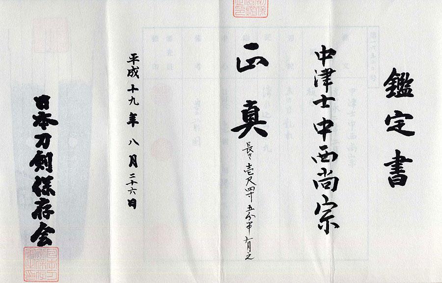 日本刀 中津藩士中西尚宗 脇差(刀身2)