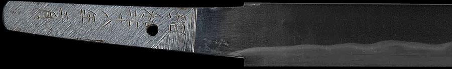 日本刀 越前国昭嘉(刀身1)