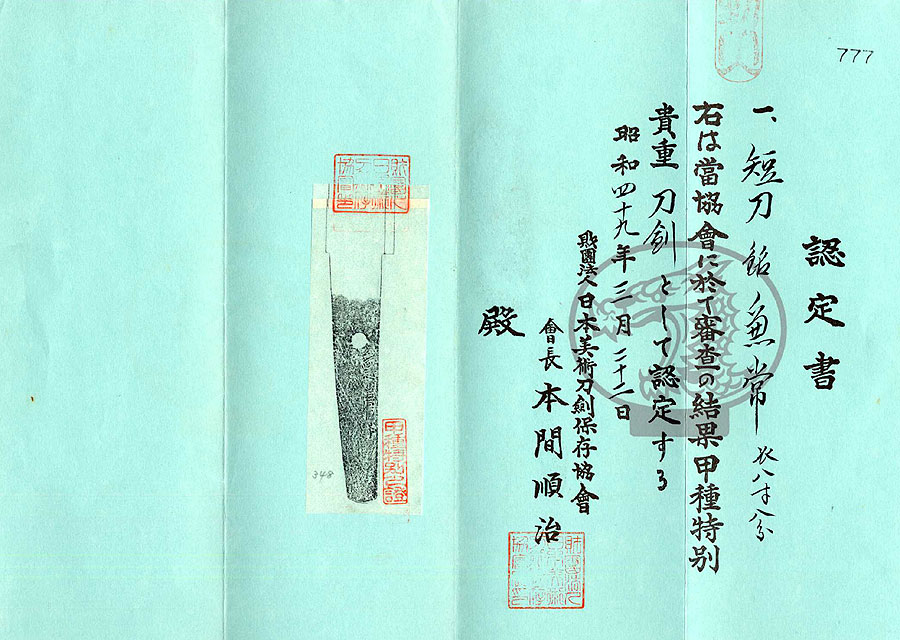日本刀 兼常(刀身2)