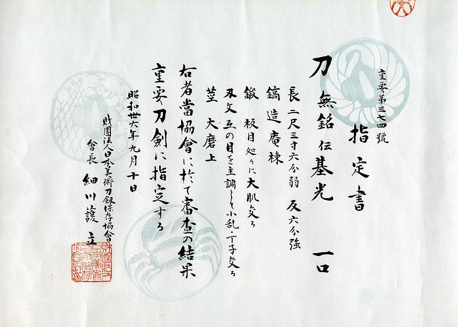 日本刀 基光(無銘)(刀身2)