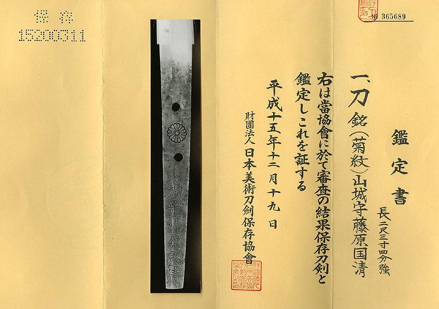 日本刀 菊紋山城守藤原国清(刀身2)