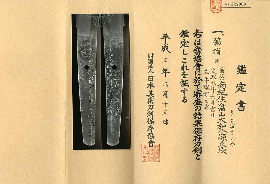 日本刀 菊紋南紀住畠山大和介正次(刀身2)