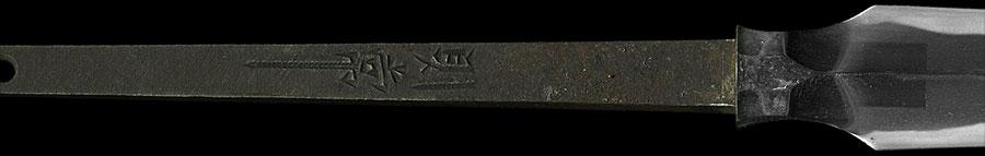 日本刀 則常(刀身2)