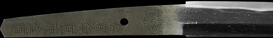 日本刀(脇差) 菊紋伊賀守藤原金道(刀身3)