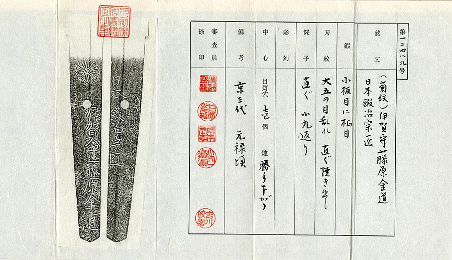 日本刀(脇差) 菊紋伊賀守藤原金道(刀身2)