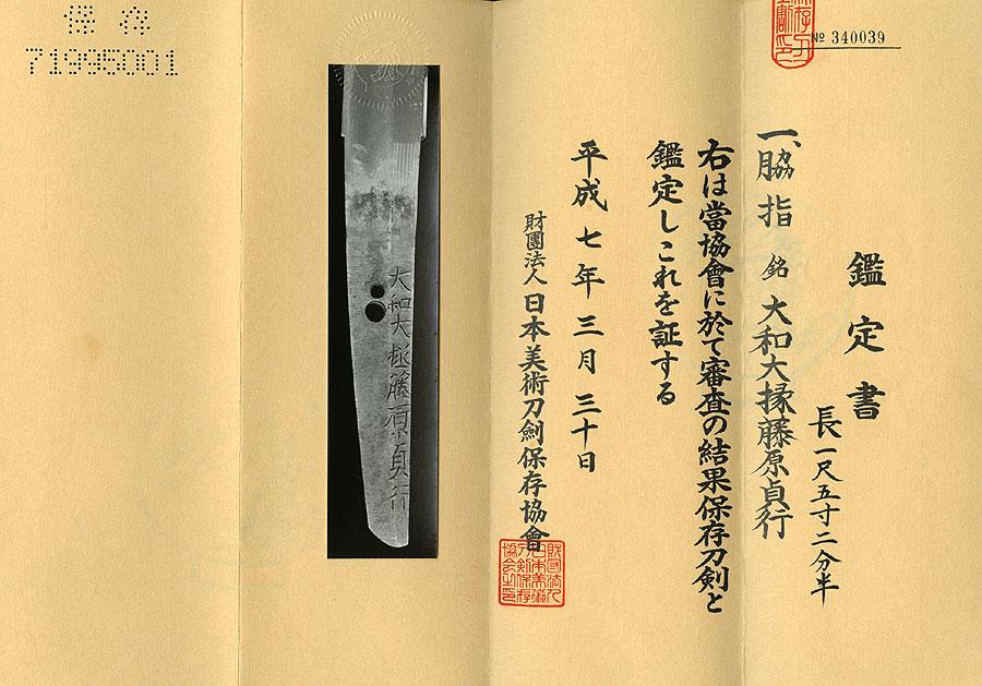 日本刀 大和大掾藤原貞行(刀身2)